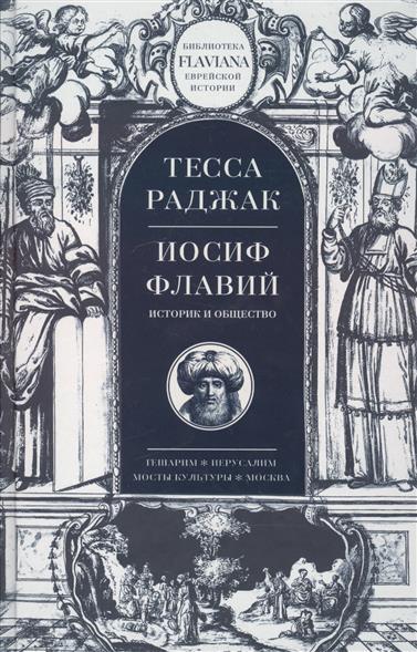 Раджак Т. Иосиф Флавий. Историк и общество историк 10 2016