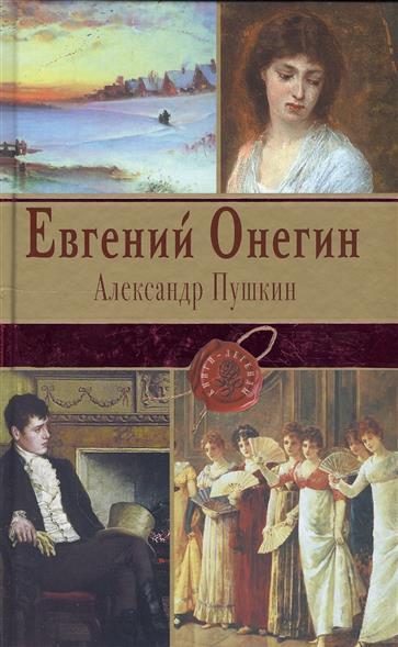 Пушкин А. Евгений Онегин