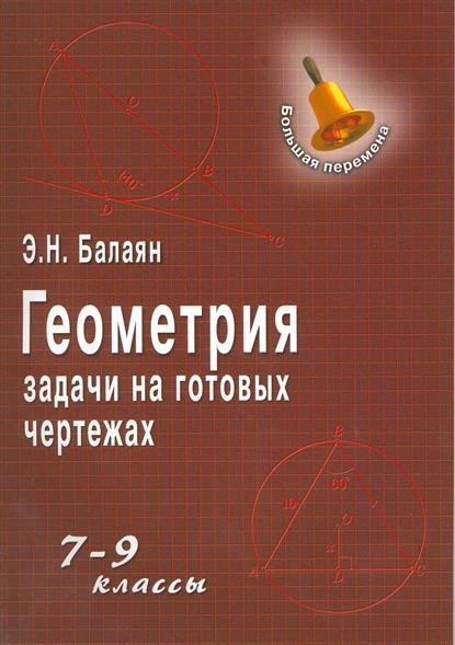 Геометрия Задачи на готовых чертежах 7-9 кл.