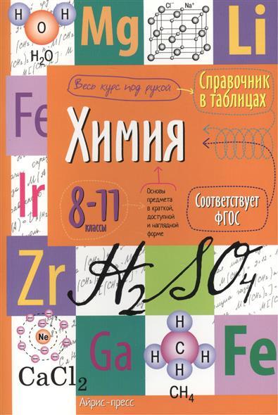 Справочник в таблицах. Химия. 8-11 классы