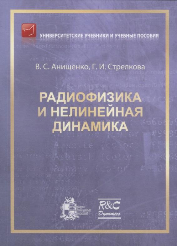 Анищенко В., Стрелкова Г. Радиофизика и нелинейная динамика. Учебное пособие в п кузнецов нелинейная акустика в океанологии