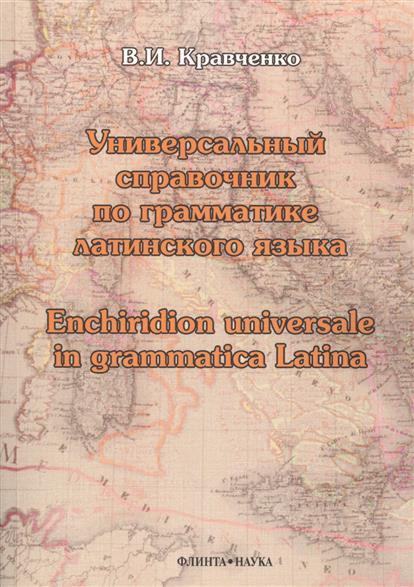 ответы латинскому языку городкова 1988