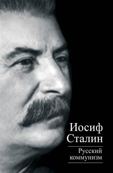 Русский коммунизм