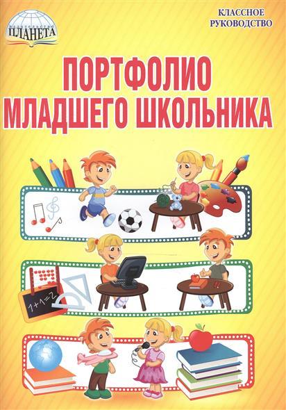Портфолио младшего школьника. 1-4 классы (+папка)