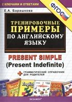 Тренировочные примеры по английскому языку: Present Simple (Present Indefinite) (с ключами и ответами) + Грамматический справочник для родителей
