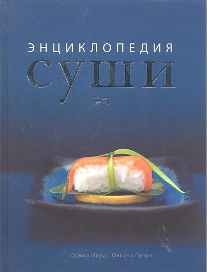 Суши Энциклопедия