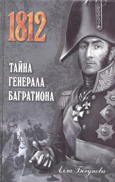 Бегунова А. Тайна генерала Багратиона алла бегунова тайна генерала багратиона