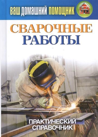 Кашин С. (сост.) работы. Практический справочник