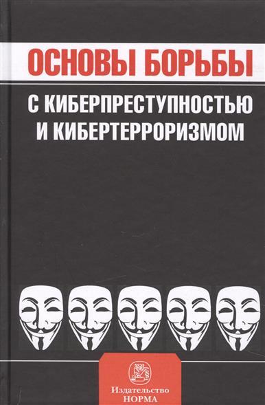Основы борьбы с киберпреступностью и кибертерроризмом. Хрестоматия