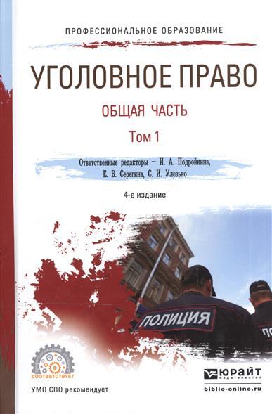 Уголовное право. Общая часть. В 2-х томах.Том 1. Учебник для СПО