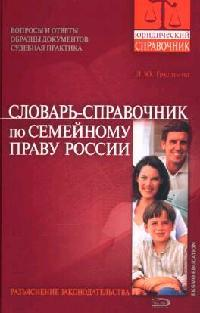 Словарь-справочник по семейному праву России