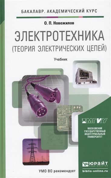Новожилов О. Электротехника (теория электрических цепей). Учебник для академического бакалавриата о п новожилов электротехника и электроника
