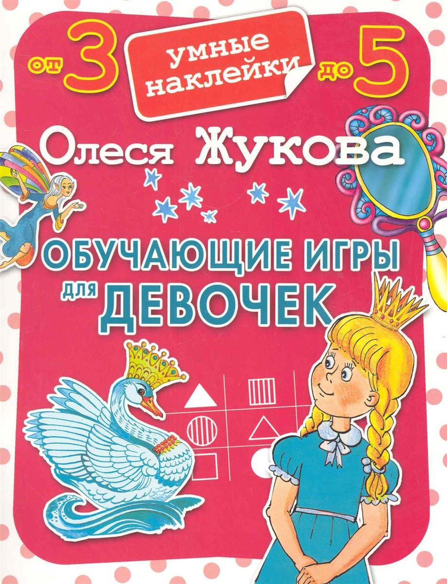 Жукова О. Обучающие игры для девочек жукова о обучающие игры для девочек