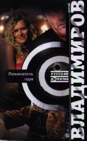 Владимиров С. Пожинатель горя: роман