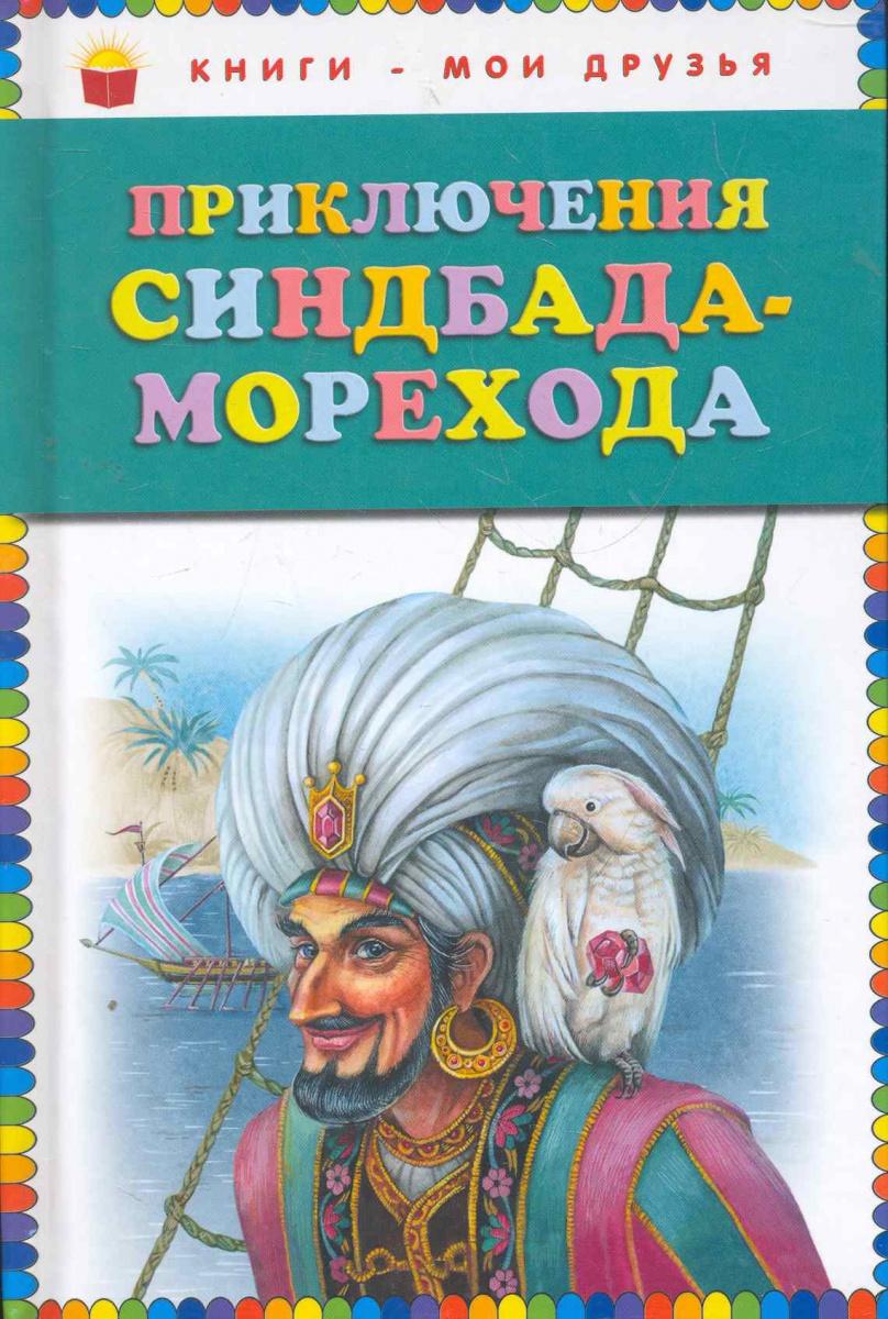 Приключения Синдбада Морехода шахразада похождения синдбада морехода