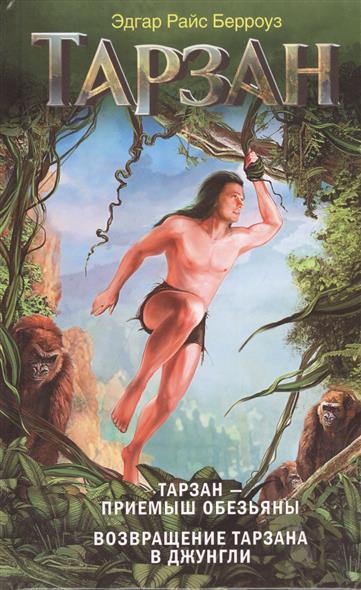 Тарзан: Тарзан - приемыш обезьяны. Возвращение Тарзана в джунгли