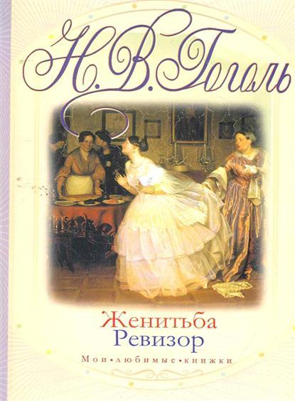 Женитьба Ревизор
