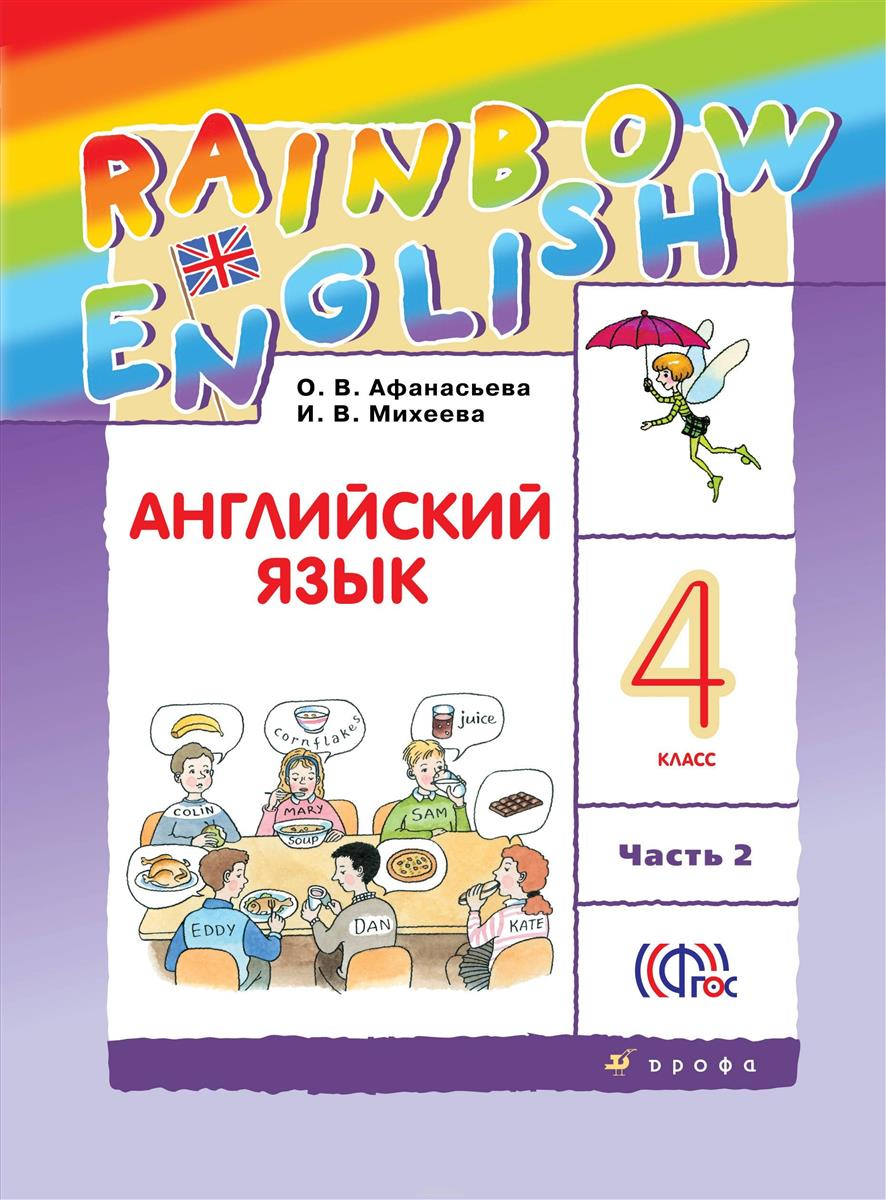 Афанасьева О., Михеева И. Rainbow English. Английский язык. 4 класс. В 2-х частях. Часть 2. Учебник английский язык 8 класс учебник в 2 х частях часть 1 вертикаль фгос