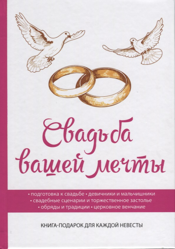 Степанова Л. (ред.) Свадьба вашей мечты