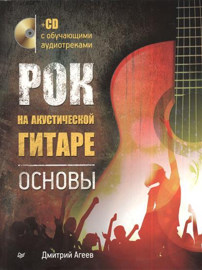 Рок на акустической гитаре. Основы + CD с обучающими аудиотреками