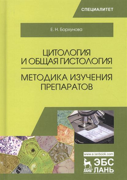 Борхунова Е.: Цитология и общая гистология. Методика изучения препаратов. Учебно-методическое пособие