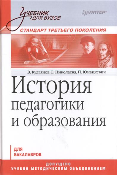 Кулганов В., Николаева Е., Юнацкевич П. История педагогики и образования. Для бакалавров