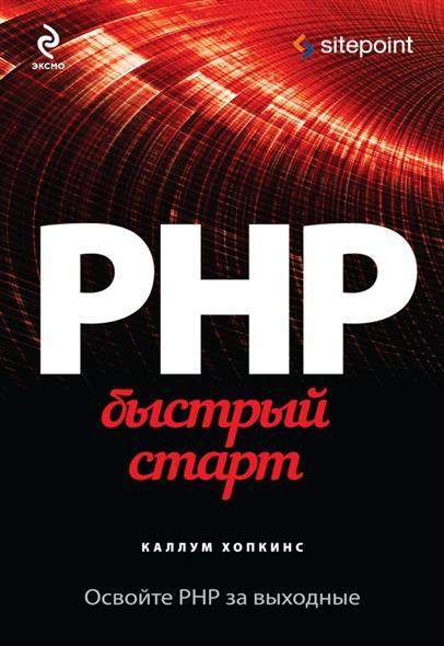 купить Хопкинс К. PHP. Быстрый старт недорого