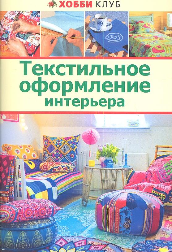 Текстильное оформление интерьера