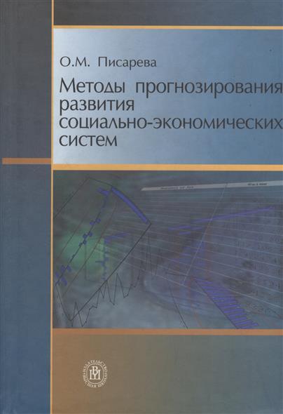 Писарева О.: Методы прогнозирования развития социально-экономических систем