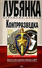 Контрразведка Щит и меч против Абвера и ЦРУ