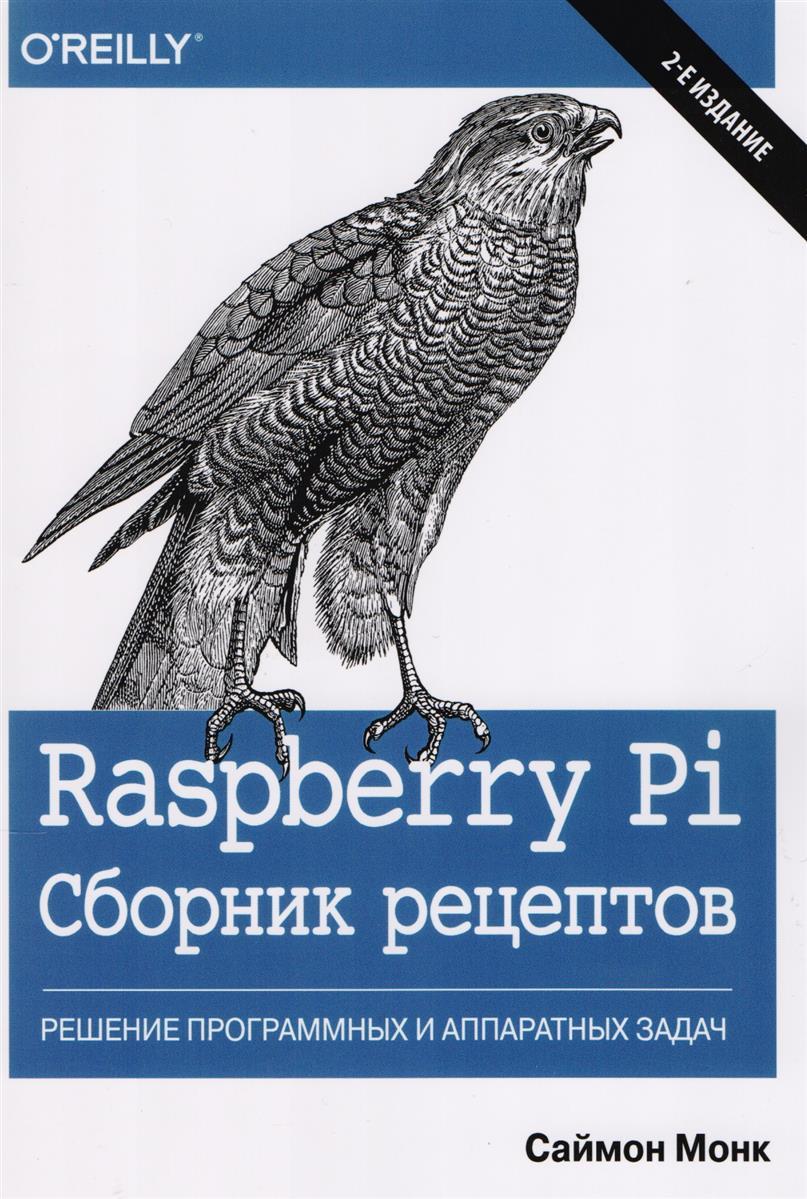 Монк С. Raspberry Pi. Сборник рецептов. Решение программных и аппаратных задач