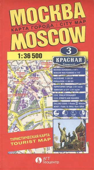 Карта туристическая Москва. 1:36500