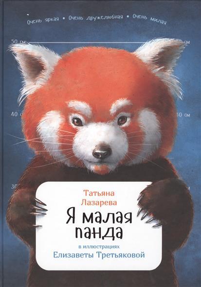 Лазарева Т. Я малая панда фрейлина немедленного реагирования лазарева м