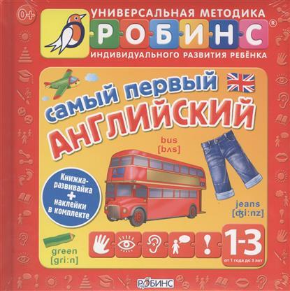 Универсальная методика индивидуального развития ребенка Робинс. Самый первый английский. Книжки-развивайка + наклейки в комплекие. От 1 до 3 лет