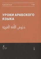 Уроки арабского языка. В 4 томах. Том 1