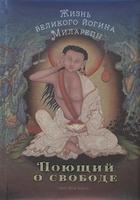 Поющий о свободе. Жизнеописание досточтимого Миларепы, в высшей степени могущественного йогина, указывающее путь к освобождению и всеведению