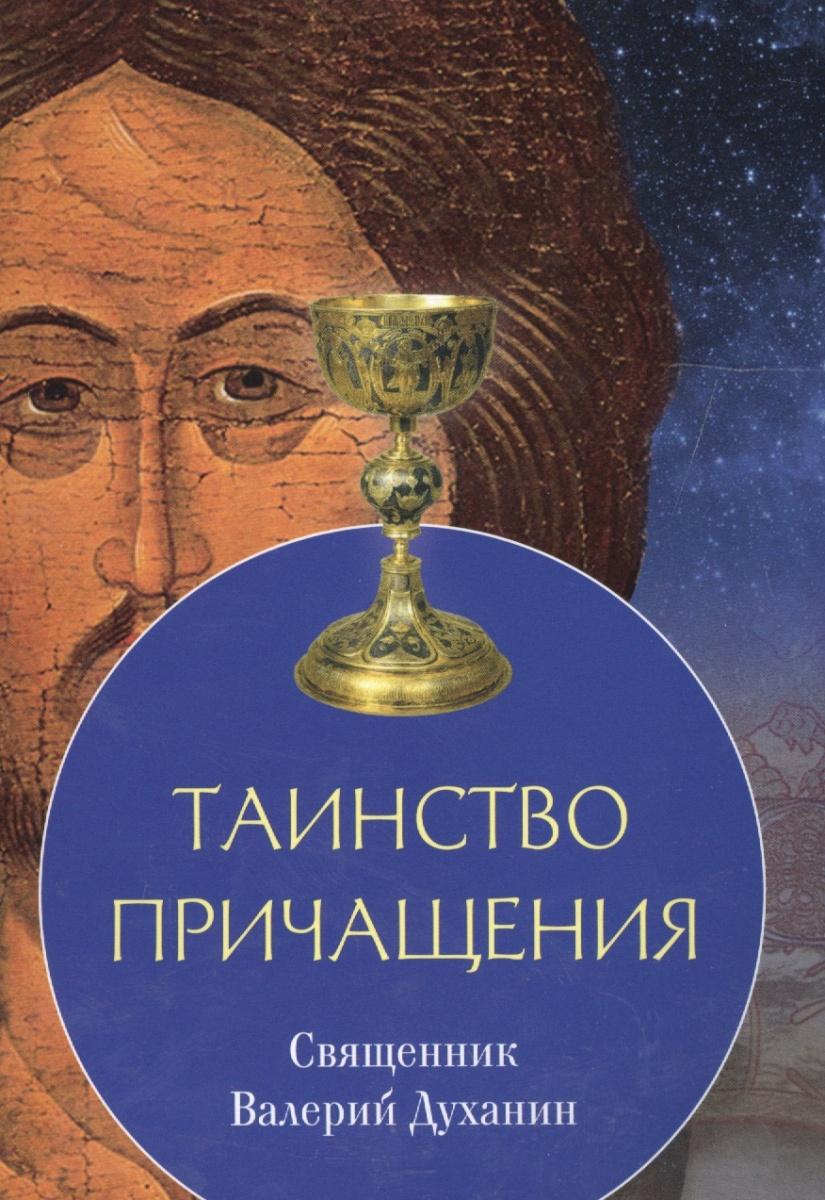 С православием в духанин знакомство