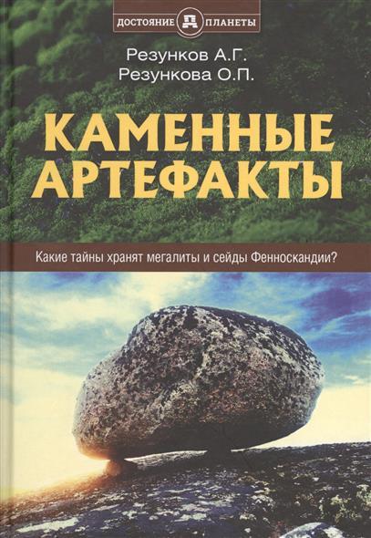 Каменные артефакты. Какие тайны хранят мегалиты и сейды Фенноскандии?