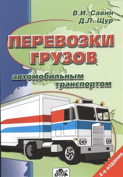 Перевозки грузов автомобильным транспортом. 4-е издание, переработанное