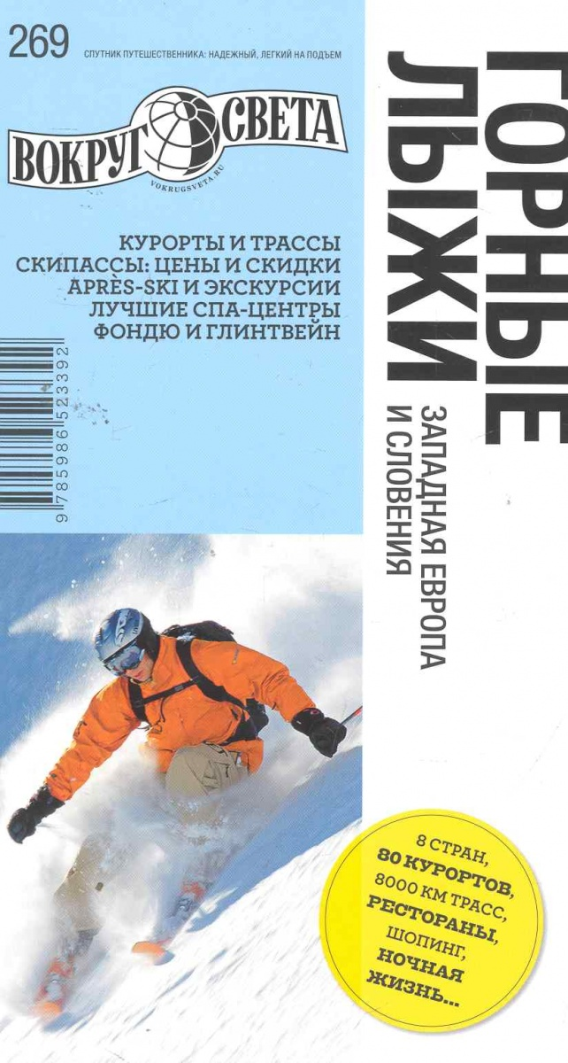 Трофимова А. Горные лыжи Западная Европа и Словения
