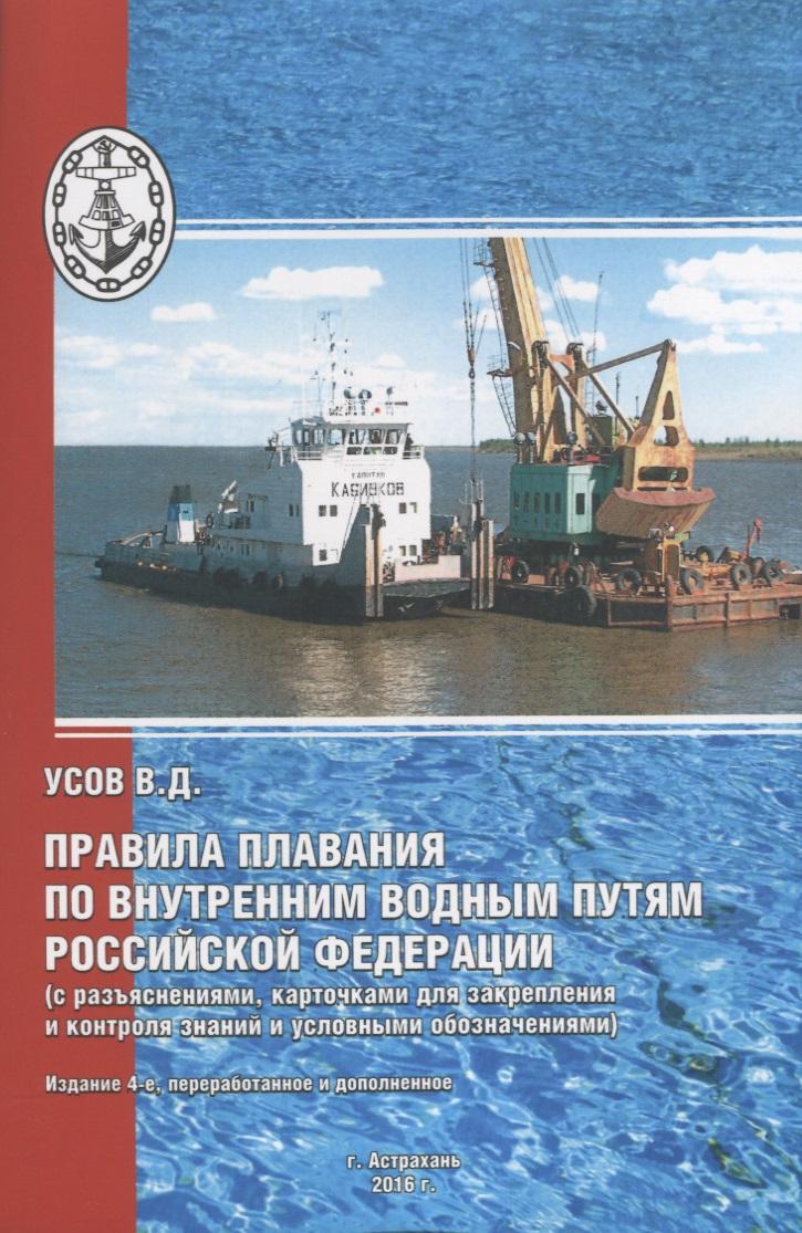 Правила плавания по внутренним водным путям Российской Федерации (с разъяснениями, карточками для закрепления и контроля знаний и условными обозначениями)