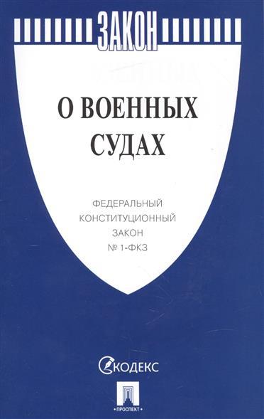 """Закон """"О военных судах"""". Федеральный Конституционный закон №1-ФКЗ"""