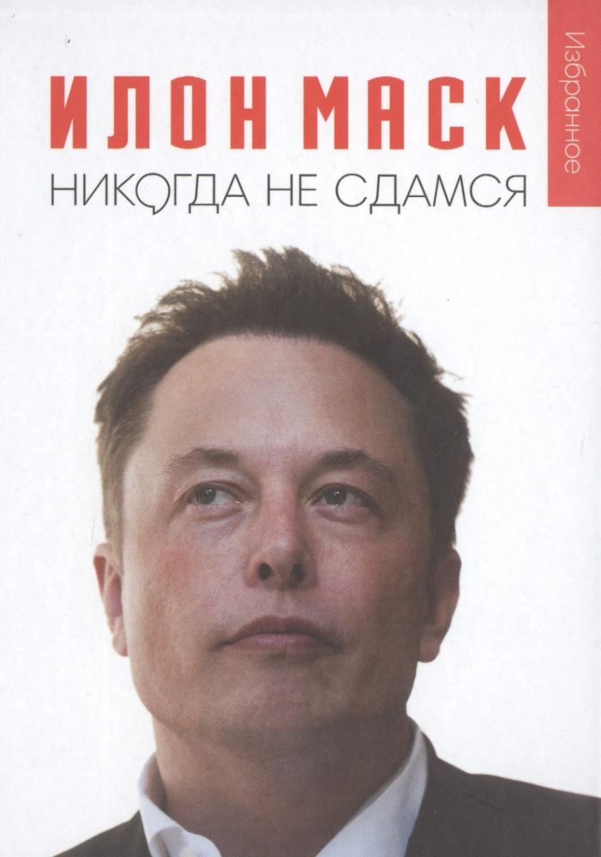 """Илон Маск:""""Никогда не сдамся"""""""