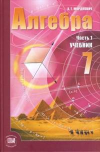 Алгебра 7 кл Учебник ч.1