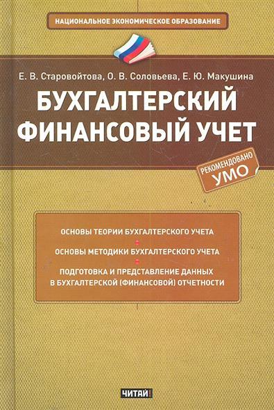 Старовойтова Е.: Бухгалтерский финансовый учет