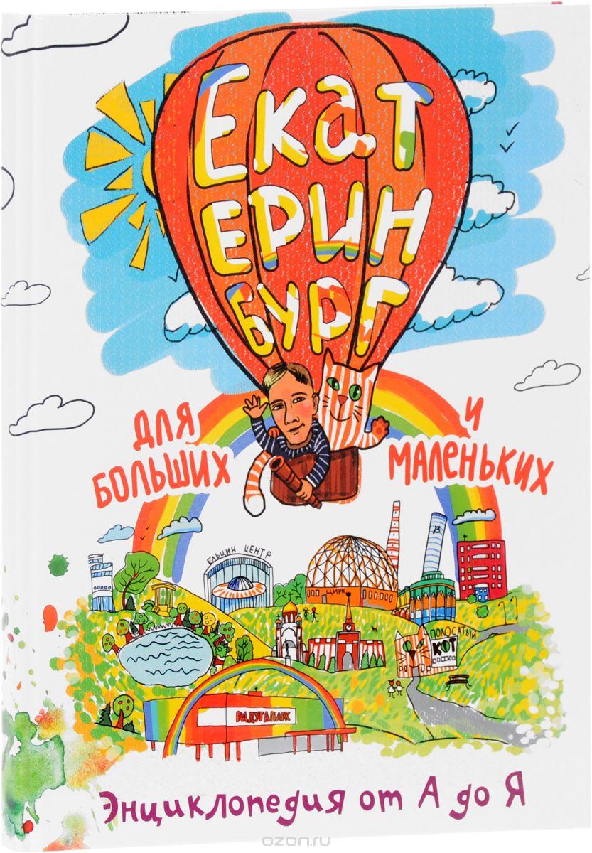 Екатеринбург для больших и маленьких. Энциклопедия от А до Я математика для малышей я считаю до 100