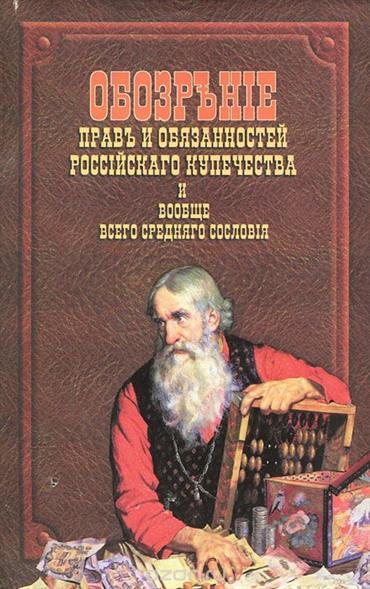 Обозрение прав и обязанностей российского купечества и вообще всего среднего сословия. Репринтное воспроизведение издания 1826 года