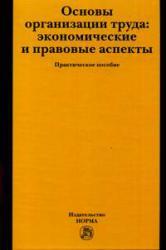Основы организации труда Экономич. и правов. Аспекты