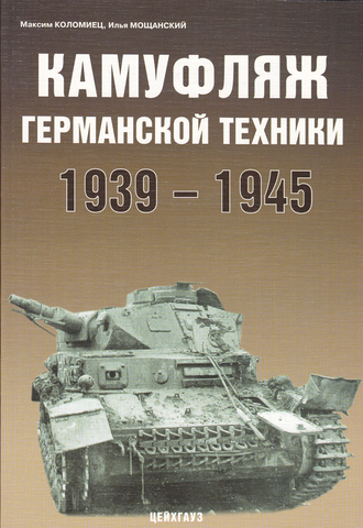Камуфляж германской техники 1939-1945