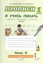 Прописи. 1 класс. Я учусь писать. К учебнику Л.А. Ефросининой, Т.Ю. Шляхтиной